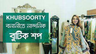 Checkout Counter | KhubSoorty