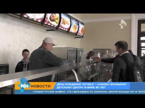 Артек. Документальный фильм Первого канала к 90-летию лагеря.