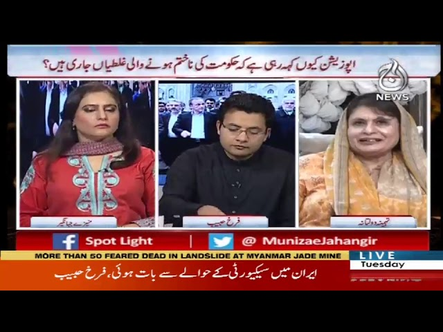 Spot Light with Munizae Jahangir | 23 April 2019 | Aaj News