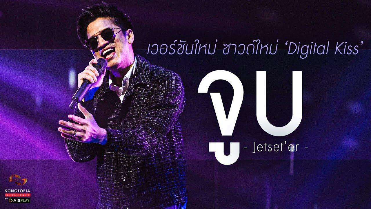 จูบ - Jetset'er | เวอร์ชันใหม่ ซาวด์ใหม่ 'Digital Kiss' | Songtopia Livehouse