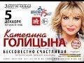 Катерина Голицына Концерт 05 12 15 Бессовестно счастливая mp3