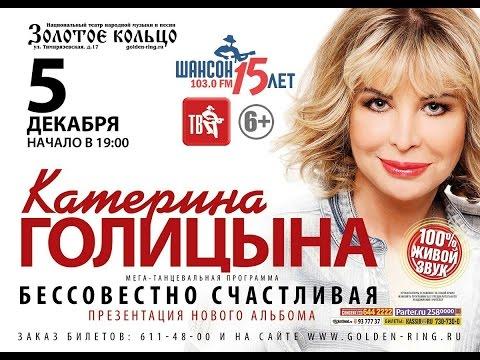 Бессовестно счастливая Катерина Голицына в кругу друзей кз МИР на Цветном 2014