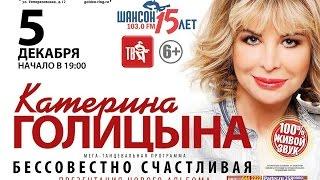 Катерина Голицына Концерт 05.12.15 Бессовестно счастливая