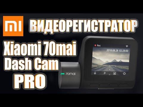 Новый топовый видеорегистратор Xiaomi Mi 70mai Dash Cam Pro.  Первый взгляд.