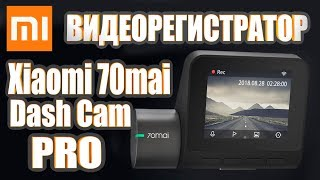 Автомобильный видеорегистратор mi 500