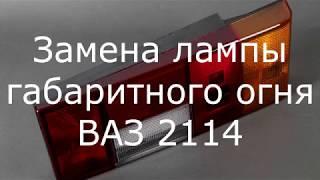 Замена лампы габарита ваз 2114 , ремонт 2114 своими руками, задние габариты ваз 2114
