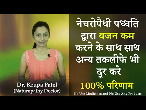 Obesity   Weight Loss By Natural Way And By Naturopathy Treatment   Dr. Krupa Patel