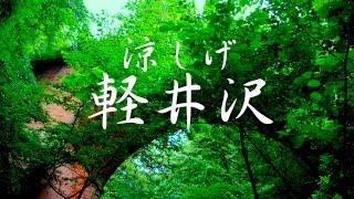 作業用BGM,休憩用BGM!避暑地、軽井沢な気分でリラックス!!