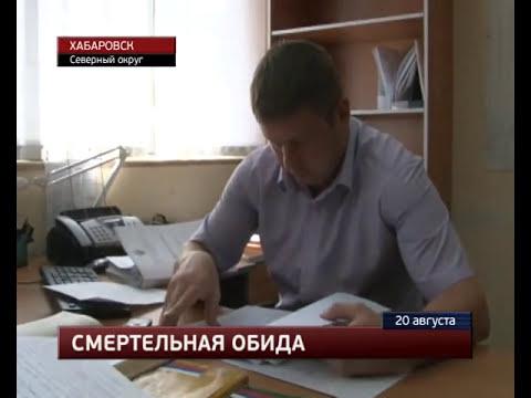 От ножевого ранения умер хабаровчанин. MestoproTV