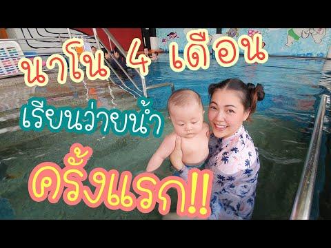 น้องนาโน 4 เดือน เรียนว่ายน้ำครั้งแรก! @Bangkok Kids
