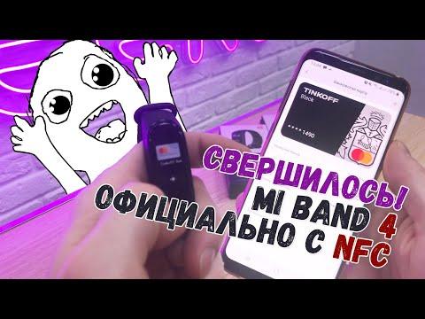 Настраиваем и оплачиваем Mi Band 4 NFC!