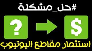حل - مشكله - علامة - الاستفهام 2015