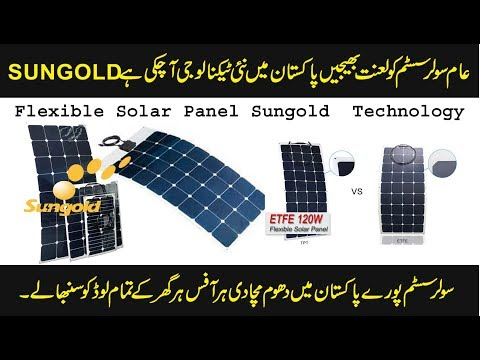 New Technology SunGold Flexible Solar System in Pakistan Best Information by saqib technology