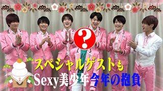 Sexy美少年【サプライズゲスト登場】あけおめことよろです!