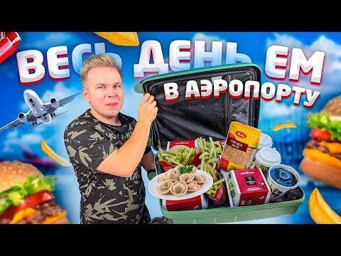 Весь день ем продукты в АЭРОПОРТУ / Бомж обед в Шереметьево / Где недорого поесть?
