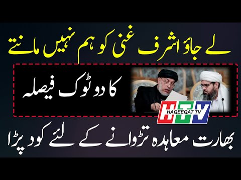 Haqeeqat TV: Pakistan and ISI Helped USA to Reach the Peace Agreement