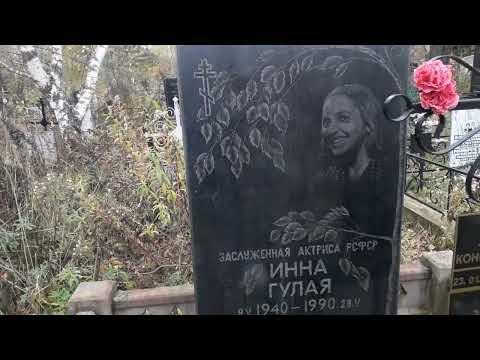 Место захоронения артистки Инны Гулая