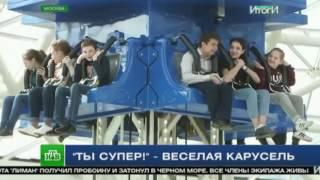 Юные артисты шоу «Ты супер!» прокатились на каруселях в парке аттракционов