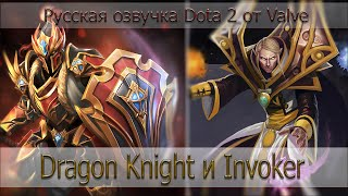 Dragon Knight и Invoker [Русская озвучка Dota 2 от Valve]