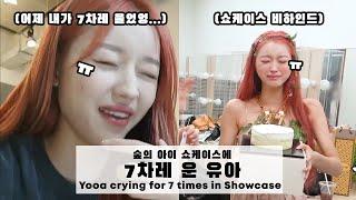 오마이걸 쇼케이스에 7차레 운 유아 (feat. 2일차…