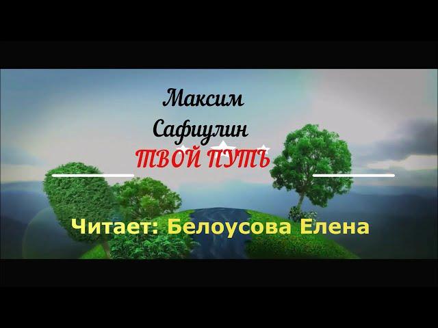 Изображение предпросмотра прочтения – ЕленаБелоусова читает произведение «Твой путь» М.С.Сафиулина