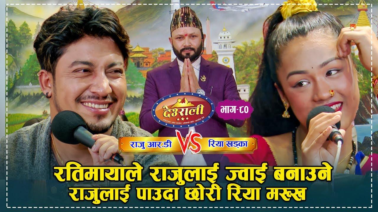 Download Raju Vs Riya ll रियाले रोजीन राजुलाई बैशाखमा बिहे गर्ने ll Deurali Live Dohori|Ep 80