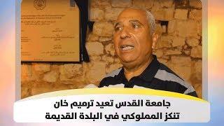 جامعة القدس تعيد ترميم خان تنكز المملوكي في البلدة القديمة