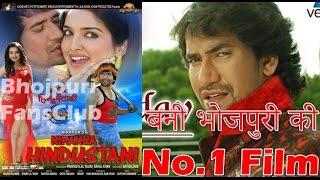 जानीए कैसे निरहुआ हिंदुस्तानी बनी भोजपुरी की No.1 Film | Nirhua Hindustani No.1 Film of Bhojpuri
