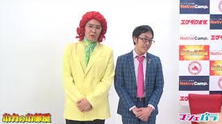出演:長州小力 加藤沙耶香 エール橋本 花香よしあき ☆グラビア、アイド...