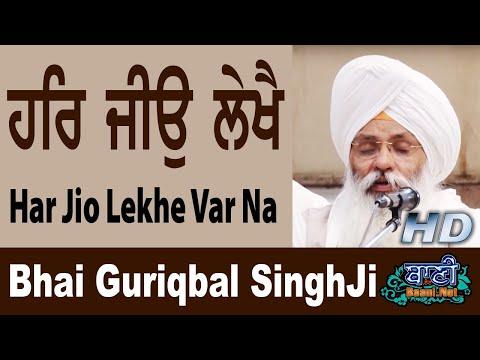 Harjio-Bhai-Guriqbal-Singhji-Bibikaulanji-Gurbani-Kirtan-At-Kalkaji-Delhi