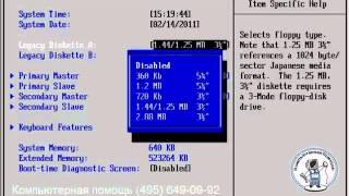 Видеоурок: настройка BIOS от Компьютерная.Ру