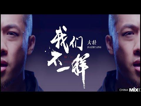 大壯 - 我們不一樣 (REMIX 版) - Da Zhuang - Wo Men Bu Yi Yang (REMIX VERSION) - DJ ARS