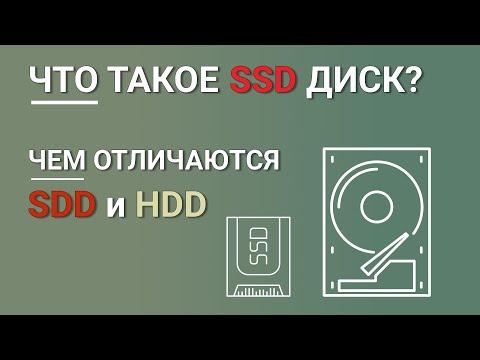 Что такое SDD диск? Отличие SDD от HDD