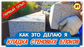 Кладка стеновых блоков. Как это делаю я. Строительство дома своими руками.