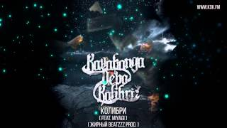 KAVABANGA DEPO KOLIBRI - КОЛИБРИ (feat MIYAGI)