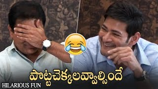 Super Star Mahesh Babu and KTR Making Hilarious Fun | Bharat Ane Nenu | Manastars