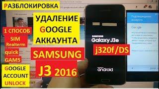 Разблокировка аккаунта google Samsung J3 2016 ( 1 способ ) FRP Bypass Google account samsung j320f