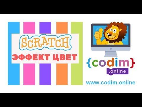 Видео-эффекты в Scratch - эффект цвет, онлайн-уроки для детей