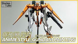 마커 애니도색 HG OO AR OS 아리오스 - Marker Anime Style Gundam Painting マーカー アニメ塗色