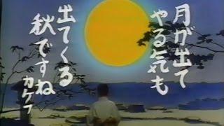 1990年 アサヒ メイリールー ウェイク創刊 NEC 文豪MINI 野村宏伸 松竹...