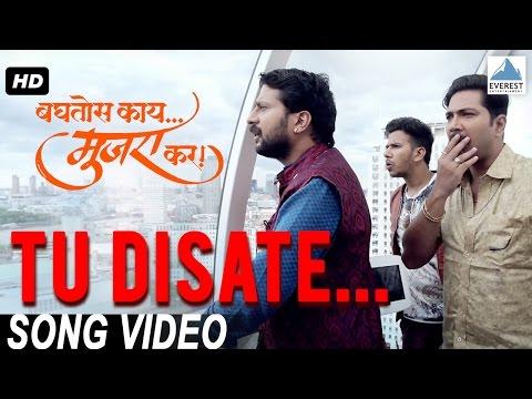 Tu Disate Song - Baghtos Kay Mujra Kar | New Marathi Songs 2017 | Jitendra Joshi | Amitraj