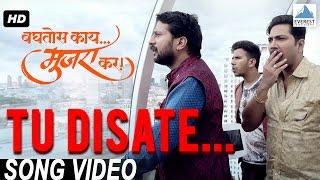 Download Hindi Video Songs - Tu Disate Song - Baghtos Kay Mujra Kar | New Marathi Songs 2017 | Jitendra Joshi | Amitraj