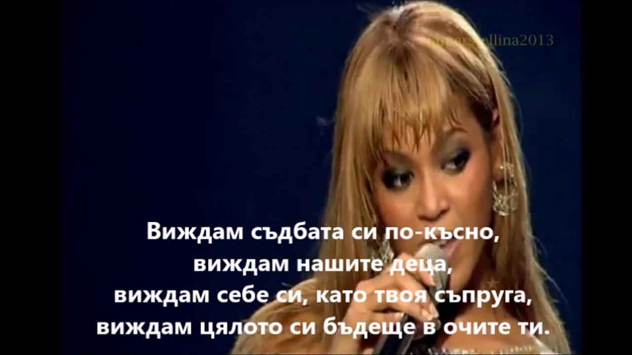 Beyonce - Dangerously In Love (BG prevod)