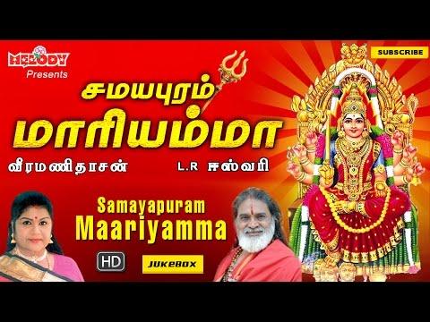 Samayapuram Mariyamma | Amman Songs | Tamil Devotional Songs | LR Eswari | Veeramanidasan |
