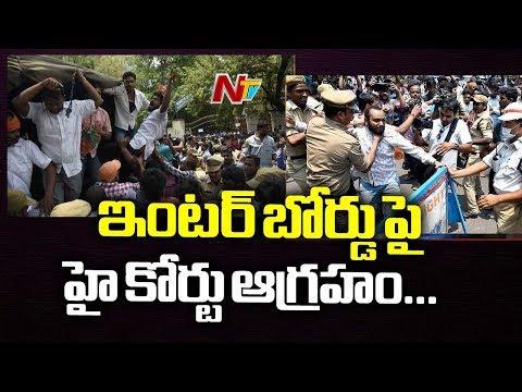 ఇంటర్ ఫలితాల అవకతవకలపై హైకోర్టు ఆగ్రహం | High Court Slams TS Education Ministry Officials | NTV