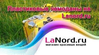 Пластиковые чемоданы на сайте Lanord.ru(Незаменимый помощник в путешествиях и поездках - удобный и яркий чемодан, который можно приобрести в нашем..., 2016-03-30T07:46:44.000Z)