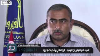 مصر العربية | المدينة العتيقة بالقيروان التونسية.. تاريخ الماضي ييشكو مخاطر اليوم