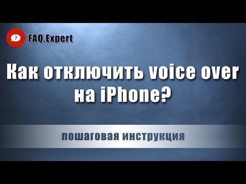 Как выключить voice over