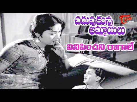 Chaduvukunna Ammayilu Movie | Vinipichani Raagale Song | ANR | Savitri | Telugu Old Songs
