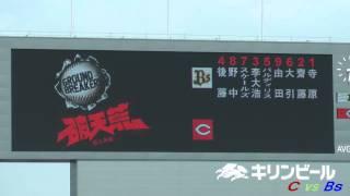 マツダスタジアムで行われた広島東洋カープ対オリックスバファローズ3回戦のスタメン映像です。 広島のスタメンは2:26頃.